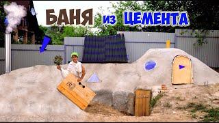 БАНЯ ИЗ ЦЕМЕНТА - 3-Х ЭТАЖНЫЙ ДОМ ПОД ЗЕМЛЕЙ - DIY