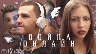 LizzzTV feat. Ровное Место - Война Онлайн