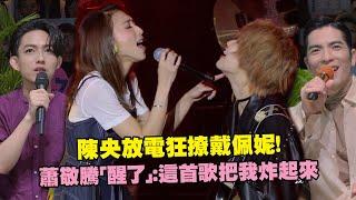 陳央放電狂撩戴佩妮! 蕭敬騰「醒了」:這首歌把我炸起來
