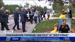 Президент открыл новый парк «Жетiсу» в Астане