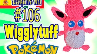 Wigglytuff  - (Pokémon) - 3D Origami modular #106 Wigglytuff / Pokémon / Pokemon / Pokemon Go