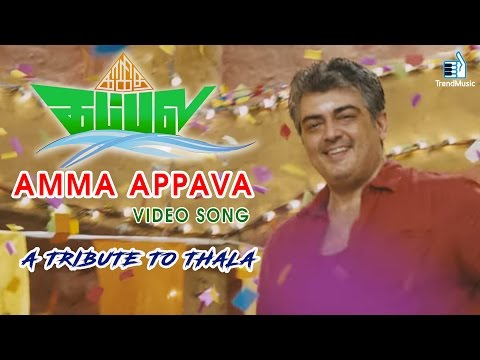 Amma Appava