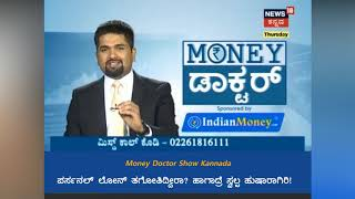 Personal Loan - ತಗೋಳೋಕ್ಕಿಂತ ಮುಂಚೆ ಗಮನಿಸಬೇಕಾದ ಮುಖ್ಯ ಅಂಶಗಳು   Money Doctor Show Kannada   EP 228