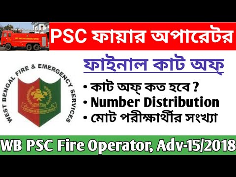 PSC Fire Operator Final Cut Off || WB PSC Fire Operator, Adv- 15/2018 || Education Notes