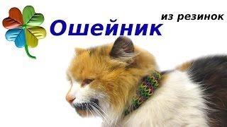 Как плести ошейник   Плетение из резинок ♣Klementina Loom♣  Урок55 Тройной фиштейл