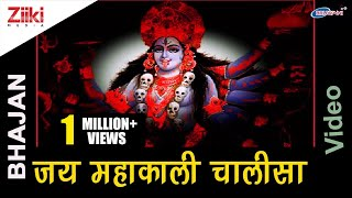 जय काली कंकाल मालिनी   Jai Mahakali Maa