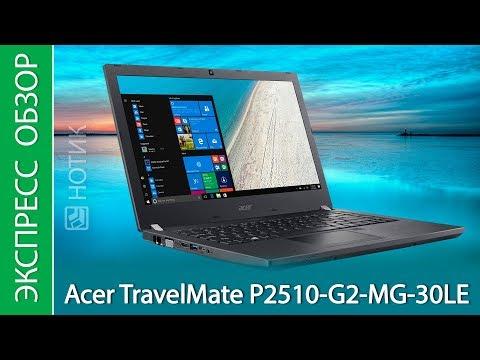 Экспресс-обзор ноутбука Acer TravelMate P2510-G2-MG-30LE