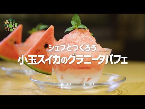 シェフとつくろう Delicious.IBARAKI 小玉スイカのグラニータパフェ