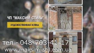 Кованые изделия, заказать в г. Одесса