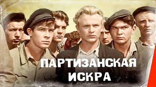 Партизанская искра (1957) фильм