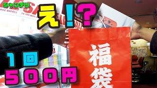 【1回500円】福袋UFOキャッチャー中身は何じゃろか?(クレーンゲーム)