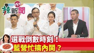 【辣新聞152】選戰倒數時刻!藍營忙搞內鬨?2019.12.14