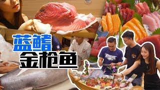 廣州︱436斤重、價值十多萬的頂級藍鰭金槍魚,當然是約維維一起來吃啦! 【品城记】