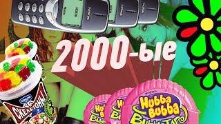 10 КРУТЫХ ВЕЩЕЙ ИЗ 2000-ЫХ