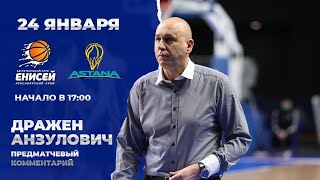 "Drazen Anzulovich on the state of the players and the upcoming game with ""Astana"" (Kazakhstan)"