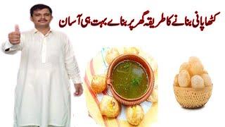 Khatta Pani Pani Puri Aur Gol Gappe Ka Pani Recipe   Commercial Recipe   By Ali Food Pardesi