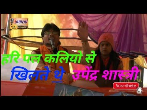 Upendra shastri हरिश्चन्द्र की कथा हरिपल कलियो से खिलते थे  सुपर कथा
