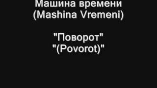Машина времени  Mashina Vremeni  - Поворот  Povorot
