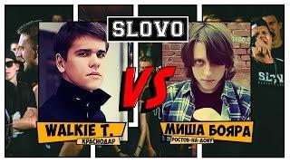 SLOVO V: SlovoFest. Миша Бояра (Ростов-на-Дону) vs. Walkie T. (Краснодар)