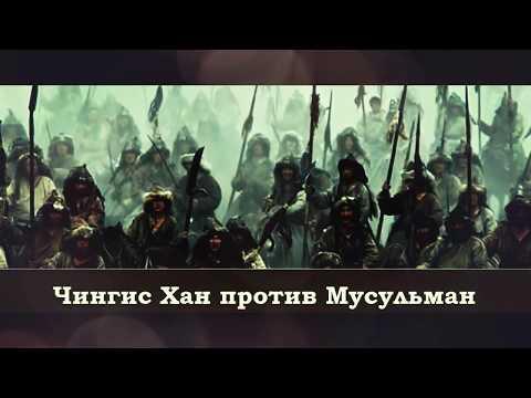 Чингис хан против мусульман!