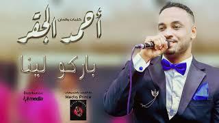 احمد الجقر باركو لينا اغاني سودانية 2019 تحميل MP3