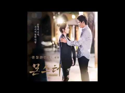 SE7EN (세븐) - 괜찮은건지 가사 Am I Alright Lyrics (Hangul+Eng Sub) [몬스터 (Monster) OST Part 2]