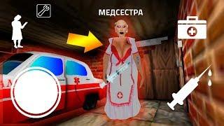 НОВЫЙ РЕЖИМ МЕДСЕСТРА ГРЕННИ - Playing Nurse in Granny