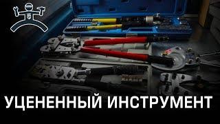 Уцененный инструмент