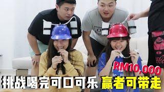 【谁是游戏王】挑战喝完可口可乐 赢者可带走 10,000令吉!!