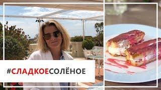 Рецепт слоек с ягодами от Юлии Высоцкой | #сладкоесолёное №36 (18+)
