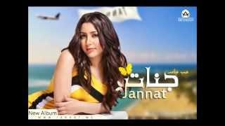 تحميل اغاني كده يا حبيبى - جنات 2013 MP3