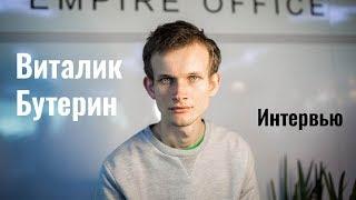 Интервью в Виталиком Бутериным, основателем Ethereum (Эфириум)