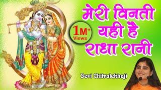 Meri Vinti Yahi Hai Radha Rani - मेरी विनती यही है राधा रानी Chitralekhaji