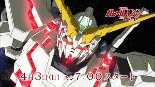機動戦士ガンダムユニコーンRE:0096新番組告知