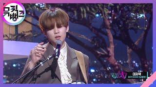 대저택(Luxury Big House) - BOYHOOD(남동현) [뮤직뱅크/Music Bank] | KBS 210108 방송