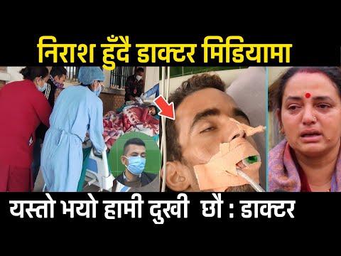 कन्चनको अबस्थालाइ लिएर निराश हुँदै बोले डाक्टर प्रदिप, निकै दुख लागेको छ !! Kanchan latest update