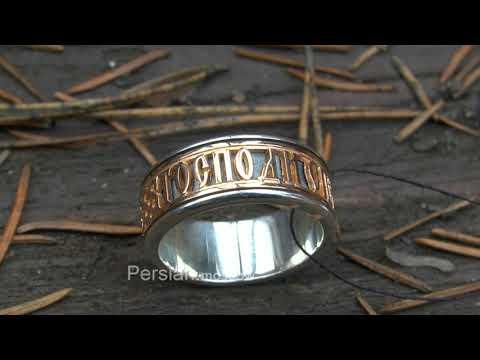 """Кольцо вращающееся с молитвой """"Спаси и сохрани"""""""