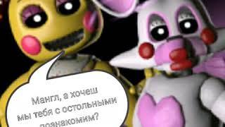 """Комикс фнаф """" Жизнь Мангл """" часть 2."""