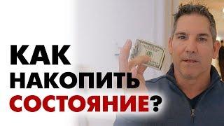 Как накопить деньги? | Совет от Гранта Кардона