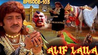 ALIF LAILA # अलिफ़ लैला #  सुपरहिट हिन्दी टीवी सीरियल  # धाराबाहिक -103 #
