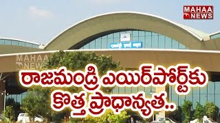 After Night Landing, Rajahmundry Airport Gets Permit for International Cargo Services   Mahaa News
