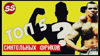ТОП-5 СИНТОЛЬНЫХ ФРИКОВ \ СИНТОЛ ГОЛОВНОГО МОЗГА