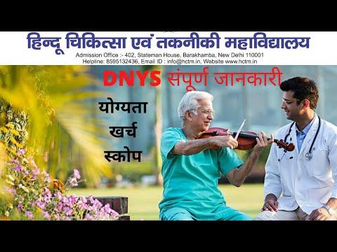 DNYS मेडिकल कोर्स की संपूर्ण ... - YouTube