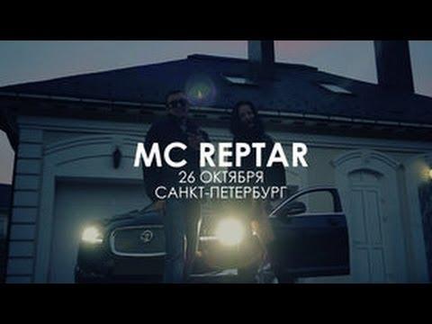 """MC Reptar • Cанкт-Петербург • 26 Октября • Клуб """"Phoenix"""""""