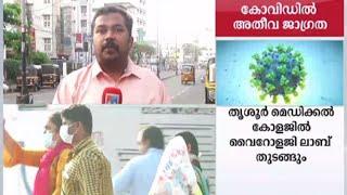 കോവിഡ് ബാധിച്ച ഇറ്റാലിയന് പൗരനില് നിന്ന് വിവരങ്ങളറിയാന് തീവ്രശ്രമം |Trivandrum Covid 19 report