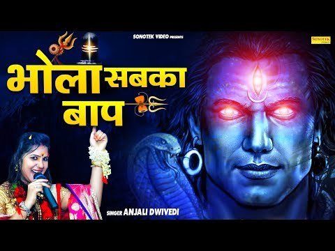 Bhola Sabka Baap | Anjali Dwivedi | Latest Bhole Baba Mahakal Song 2019 | Sonotek