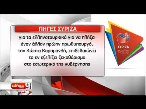 Αντιδράσεις για την ανάρτηση Πολάκη-Βολές ΣΥΡΙΖΑ κατά Μητσοτάκη | 16/12/2019 | ΕΡΤ