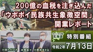 【ch桜北海道】[特別番組]200億の血税を注ぎ込んだ「ウポポイ民族共生象徴空間」開業レポート[R2/7/13]