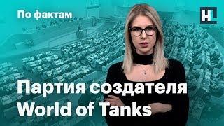 🔥 Ожидания от 2020-го года. Партия любителей World of Tanks. Дело Голунова