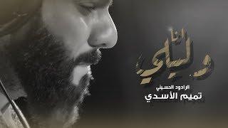 تحميل اغاني tamim al'asadi - 'iinaa walayli - # wayabaqaa_alhisin | 2018 muharam 1440 - min lawhat alsama' MP3